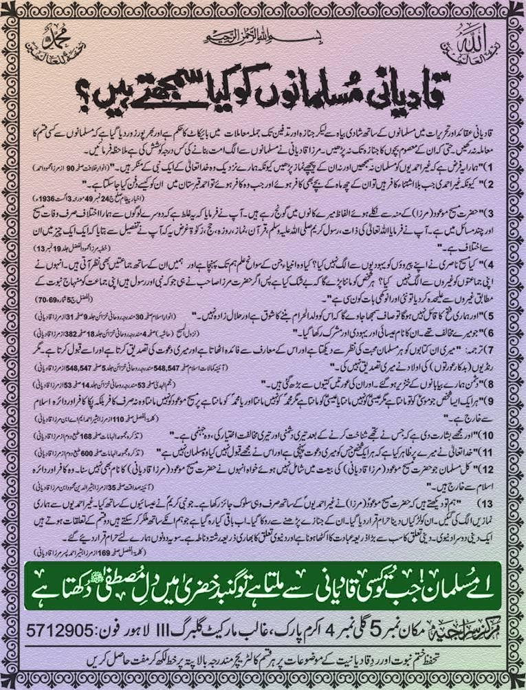 Welcome To Khatm-e-Nubuwwat Qadiyaniat Section